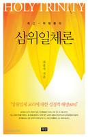 죽산 박형룡의 삼위일체론