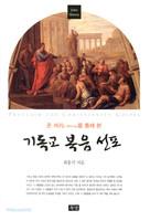 존 머리를 통해 본 기독교 복음 선포