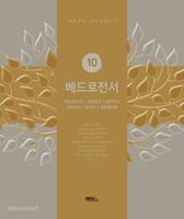 베드로전서 - 개역개정 신약성경쓰기 10