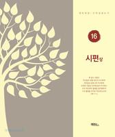 시편(상) - 개역개정 구약성경쓰기 16