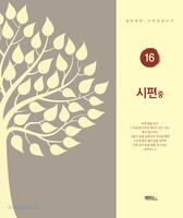 시편(중) - 개역개정 구약성경쓰기 16