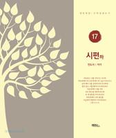 시편(하) - 개역개정 구약성경쓰기 17