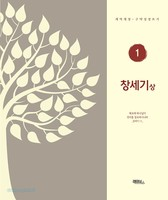 창세기(상) - 개역개정 구약성경쓰기 1