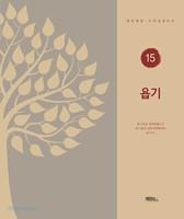 욥기 - 개역개정 구약성경쓰기 15