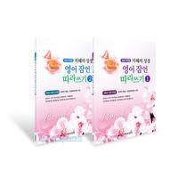 [NIV개정] 지혜의 성경 영어 잠언 따라쓰기 시리즈 세트(전2권)