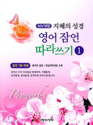 [NIV개정] 지혜의 성경 영어 잠언 따라쓰기 1