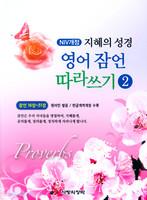 [NIV개정] 지혜의 성경 영어 잠언 따라쓰기 2