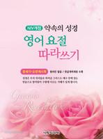 [NIV개정] 약속의 성경 영어요절따라쓰기