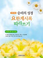 [개역개정] 승리의 성경 요한계시록 따라쓰기