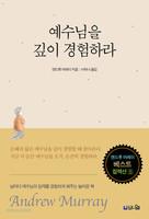 [개정판] 예수님을 깊이 경험하라