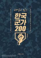 해설이 있는 한국 군가 200 (악보)