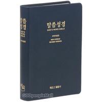 말씀성경 단본(색인/무지퍼/네이비블루)