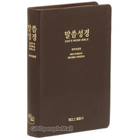말씀성경 단본(색인/무지퍼/다크브라운)