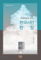 마태복음의 진수 천국시민헌장