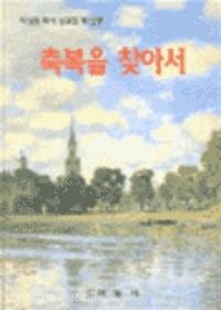 축복을 찾아서 - 박상훈 목사 설교집 제 12권