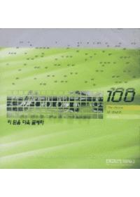 한국교회선정 100 No.3 - 이 믿음 더욱 굳세라 (CD)