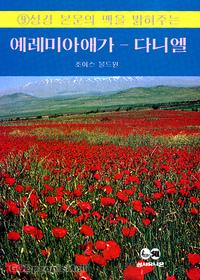 예레미야 애가-다니엘 - 성경의 맥 9