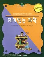 재미있는 과학 - 어린이를 위한 놀이로 배우는 성경 시리즈5★