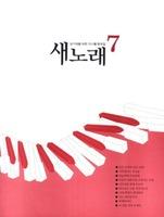 성가대를 위한 가스펠 편곡집 - 새노래 7 (악보)