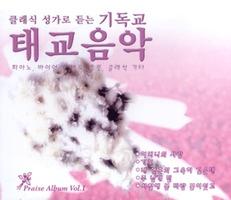 Praise Album Vol.1 - 클래식 성가로 듣는 기독교 태교음악 (CD)