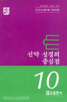 신약성경의중심점 - CCC 10단계 성경교재 10