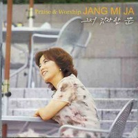 Praise & Worship 장미자 - 그저 감사 할 뿐 (CD)