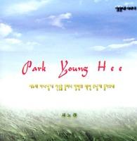 박영희 1집 - 새 노래 (CD)