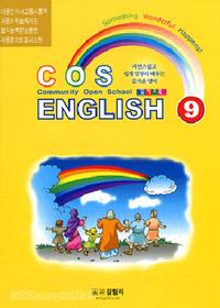 COS ENGLISH 9 ★ (CD 포함)
