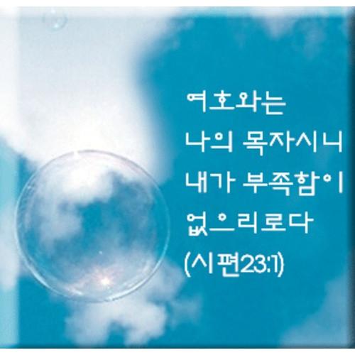 세라믹 말씀자석 - 여호와는 나의 목자시니(시편 23:1)