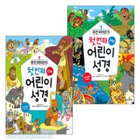 [개정판] 첫 번째 어린이 성경 신구약 세트(전2권)