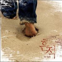 강원명 - 흔적 (2CD)
