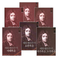 매튜헨리주석 신약세트 (전6권)