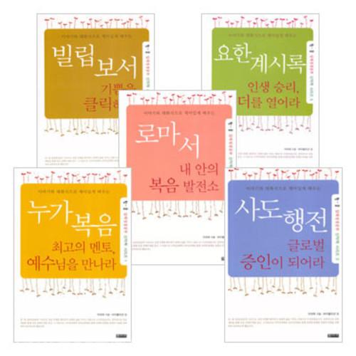 틴꿈 십대성경공부 신약책 시리즈 세트(전5권)