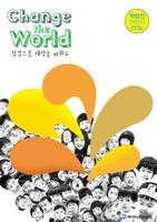 파이디온 어린이 CCM - Change the World (악보) -학령전