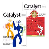 Catalyst : 차세대 리더십 개발을 위한 무크지 세트(전2권)