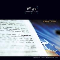 찬미워십 3집 - Amazing (CD)