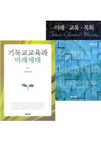 김영래 교수 저서 세트(전2권)