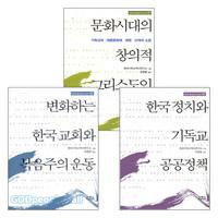 현대 기독교 연구 시리즈 세트(전3권)
