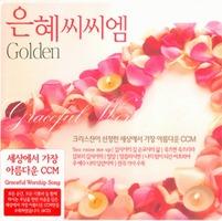 은혜씨씨엠 Golden(4CD)