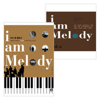 i am Melody 재즈피아니스트 곽윤찬 CD 도서 세트(전2종)