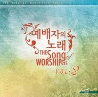 어노인팅 - 예배자의 노래 2 (CD)