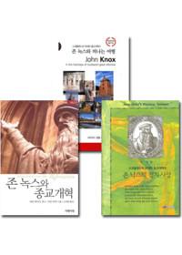 존 녹스 관련 도서 세트(전3권)