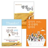 평생감사 관련 도서 세트(전3권)