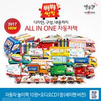 [별똥별]New 부릉부릉 씽씽 (10권 보드북 cd1장) - 세이펜 적용