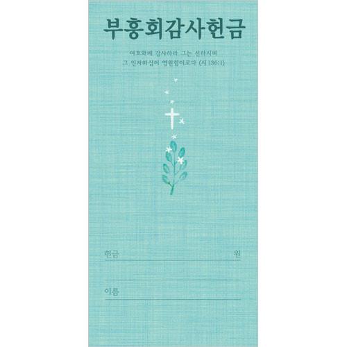 부흥회감사헌금봉투-3163 (1속 100장)