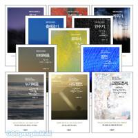 하정완 목사와 성경읽기 세트(전11권)