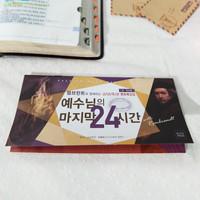 [청소년&장년용] 고난주간 명화 묵상집 <예수님의 마지막 24시간>
