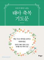 태아 축복 기도문 (미니북)