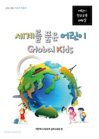 2015 여름성경학교 - GLOBAL KIDS 세계를 품은 어린이 (지도자 매뉴얼)