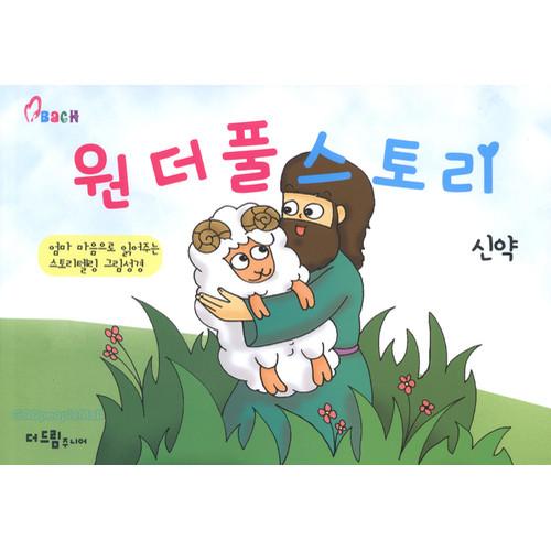 [개정판]원더풀 스토리 (신약)